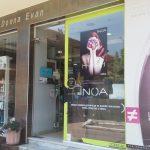 Κομμωτήριο-Σταυρός Θεσσαλονίκη-Donna Evan-Κομμωτήριο-beautybooking.gr