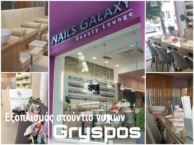 Εξοπλισμός Καταστημάτων Studio Νυχιών | Ηλιούπολη Αθήνα | Gryspos