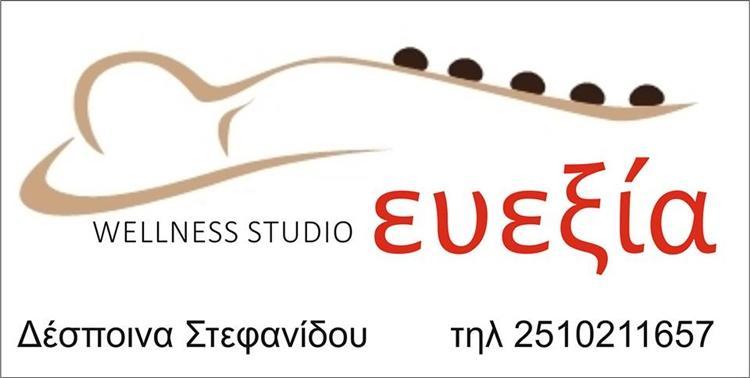 kentro aisthitikis stountio omorfias, beauty salon and spa, kavala agios georgios, evexia wellness studio---beautybooking.gr