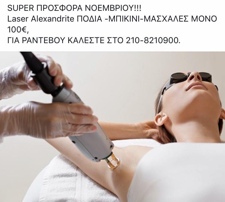 κεντρο αισθητικης αθηνα κεντρο beauty studio---beautybooking.gr