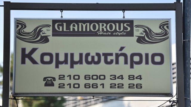 ΚΟΜΜΩΤΗΡΙΟ ΜΑΝΙΚΙΟΥΡ ΓΕΡΑΚΑΣ | GLAMOROUS HAIR STYLE