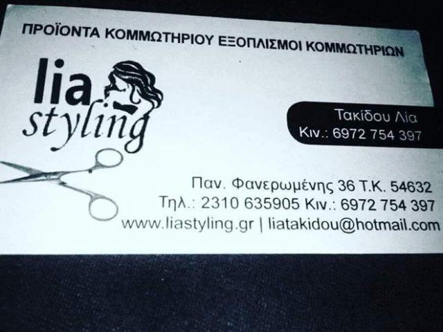 Κομμωτήριο | Θεσσαλονίκη Κέντρο | Lia Styling