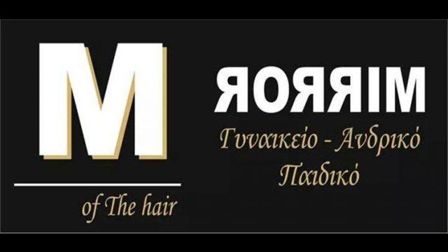 ΚΟΜΜΩΤΗΡΙΟ ΑΝΩ ΛΙΟΣΙΑ | MIRROR THE HAIR