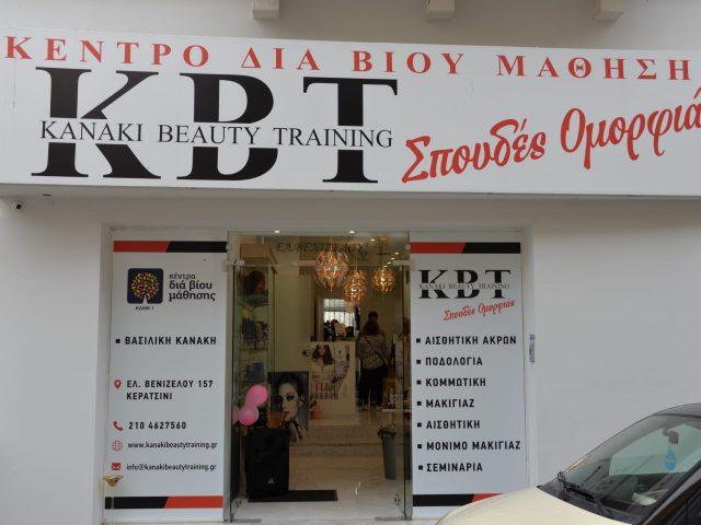 Κέντρο δια βίου μάθησης Πειραιά Κερατσίνι   Kanaki Beauty Training