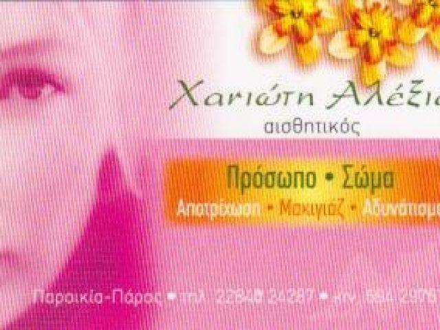 Κέντρο Αισθητικής Ινστιτούτο Ομορφιάς   Πάρος Παροικιά Κυκλάδες   Χανιώτη Αλεξία