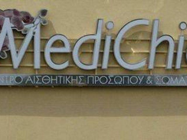 Κέντρο Αισθητικής   Medichic   Χίος