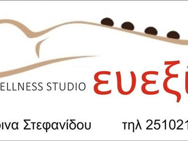 Κέντρο Αισθητικής Στούντιο Ομορφιάς   Καβάλα Άγιος Γεώργιος   Ευεξία Wellness Studio