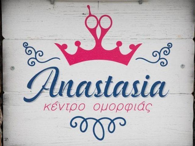 Κομμωτήριο Μανικιούρ   Κέα Κυκλάδες   Anastasia Κέντρο Ομορφιάς