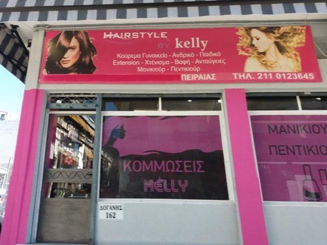 Κομμωτήριο Μανικιούρ Πεντικιούρ   Κερατσίνι Πειραιάς   Kelly's Hairstyle