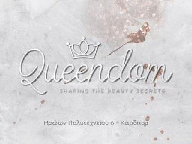 Κατάστημα Καλλυντικών | Καρδίτσα Θεσσαλία | Queendom
