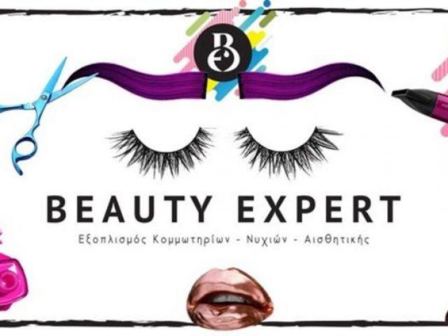 Προϊόντα Ομορφιάς Είδη Κομμωτηρίου | Ρέθυμνο Παλιά Πόλη Κρήτη | Beauty Expert