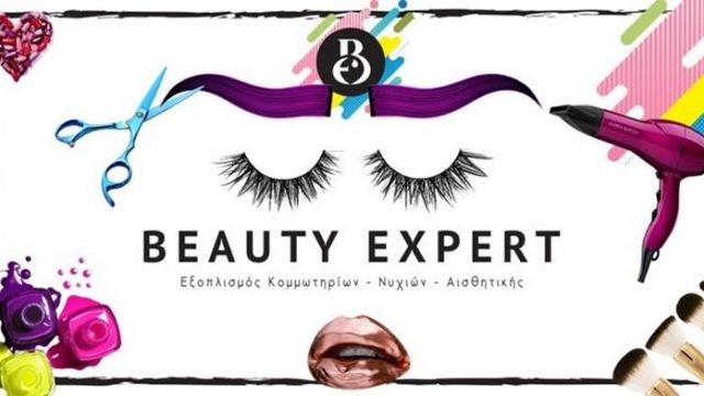 Beauty Shop Hair Salon Products   Rethymno Old Town Crete   Beauty Expert