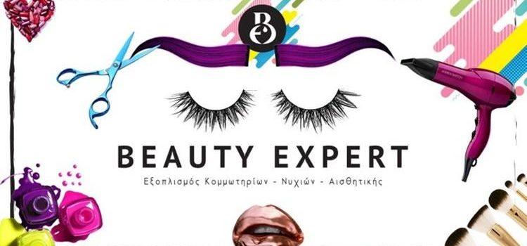 Προϊόντα Ομορφιάς Είδη Κομμωτηρίου   Ρέθυμνο Παλιά Πόλη Κρήτη   Beauty Expert